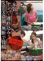 本気(マジ)口説き U-20・5 ナンパ→連れ込み→SEX盗撮→無断で投稿