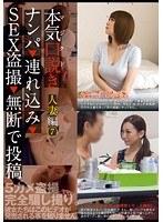 本気(マジ)口説き 人妻編 7 ナンパ→連れ込み→SEX盗撮→無断で投稿