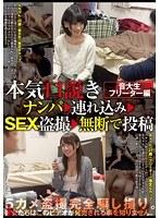 本気(マジ)口説き 音大生・フリーター編 ナンパ→連れ込み→SEX盗撮→無断で投稿