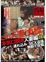 本気(マジ)口説き 人妻編 28 ナンパ→連れ込み→SEX盗撮→無断で投稿
