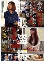 本気(マジ)口説き 人妻編 35 ナンパ→連れ込み→SEX盗撮→無断で投稿 ダウンロード