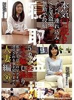 本気(マジ)口説き 人妻編 36 ナンパ→連れ込み→SEX盗撮→無断で投稿