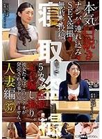 本気(マジ)口説き 人妻編 37 ナンパ→連れ込み→SEX盗撮→無断で投稿 ダウンロード