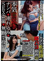 本気(マジ)口説き ナンパ→連れ込み→SEX盗撮→無断で投稿 イケメン軟派師の即パコ動画 16