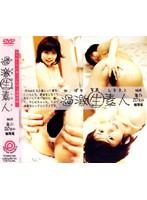 (118ksd008)[KSD-008] 過激生素人 No.8 ダウンロード