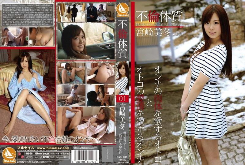 人妻、宮崎美冬出演の不倫無料熟女動画像。不倫体質 01 宮崎美冬