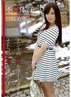 (118kyu00001)[KYU-001] 不倫体質 01 宮崎美冬 ダウンロード