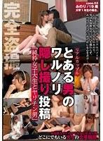 リアルカップル とある男のワルノリ隠し撮り投稿「純粋女子大生とヤリチン男」 ダウンロード