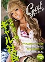 「表参道で働くギャル社長 No.04 COCONA」のパッケージ画像