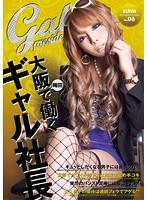 「大阪で働くギャル社長 No.06 LUNA」のパッケージ画像