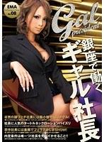 「銀座で働くギャル社長 No.08 EMA」のパッケージ画像