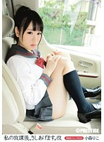 LLR-004 - My After School, I'll Give You.Kai Komori Riko