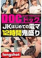 【配信専用】JKはじめての電マ12時間鬼盛り ダウンロード