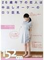 姫咲るい(大野優莉亜)の無料サンプル動画/画像3