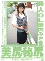 (118man004)[MAN-004] 美人OL 美尻の秘尻 03 愛内みさき ダウンロード