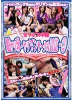 超ヤリ珍・ヤリマンサークル日誌 2