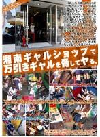湘南ギャルショップで万引きギャルを脅してヤる。 ハメコレ VOL.02