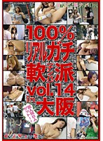 (118man063)[MAN-063] 100%リアルガチ 軟派 大阪 14 ダウンロード