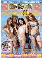 超ヤリ珍・ヤリマンサークル日誌 12 ダウンロード