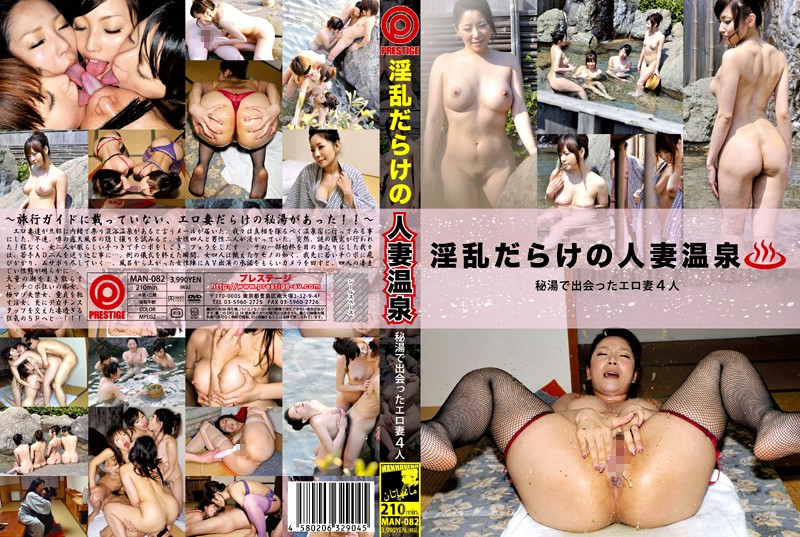 温泉にて、淫乱の人妻の潮吹き無料熟女動画像。淫乱だらけの人妻温泉