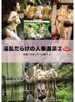 (118man00087)[MAN-087] 淫乱だらけの人妻温泉 2 ダウンロード