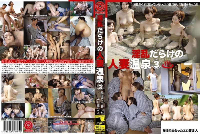 温泉にて、浴衣の素人のオイル無料熟女動画像。淫乱だらけの人妻温泉 3