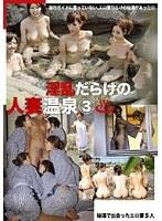 「淫乱だらけの人妻温泉3」のパッケージ画像