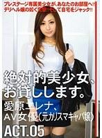 「絶対的美少女、お貸しします。 ACT.05」のパッケージ画像