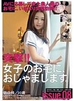 「突撃!!女子のお宅に、おじゃまします。 issue.08」のパッケージ画像