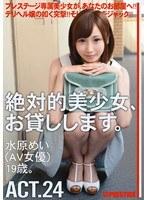 「絶対的美少女、お貸しします。 ACT.24」のパッケージ画像