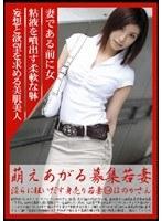 (118mbd054)[MBD-054] 萌えあがる募集若妻 54 ほのかさん ダウンロード
