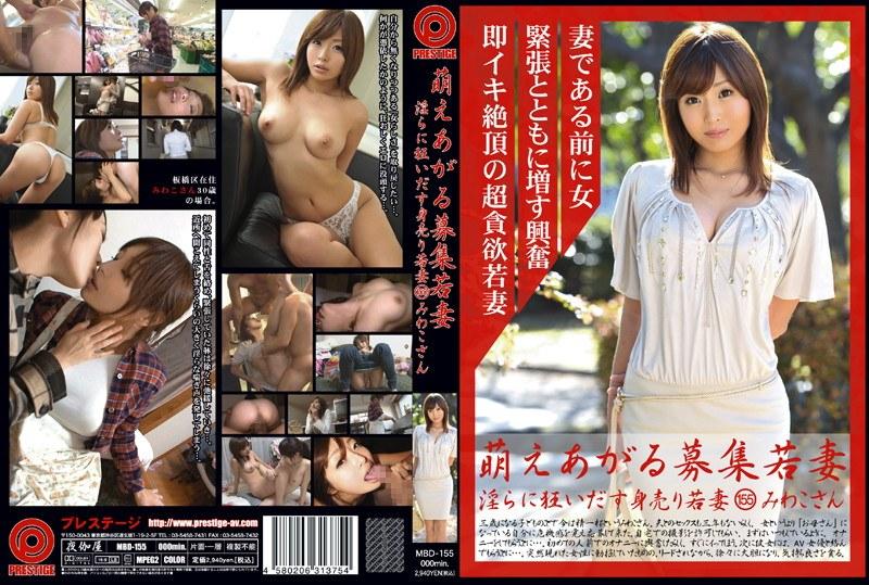 レズ、山本美和子出演のsex無料熟女動画像。萌えあがる募集若妻 155 みわこさん