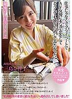 秘密の1日デート2三島奈津子【mct-037】