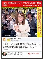動画配信サイトアカウント停止動画セクシー女優花咲いあん【mct-040】
