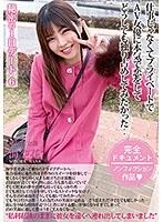 秘密の1日デート6海空花【mct-044】