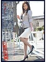「欲張り主婦の性衝動 01 高学歴で高身長の美脚妻」のパッケージ画像