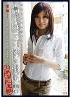 欲張り主婦の性衝動 03 高学歴で可憐な桃尻妻 ダウンロード