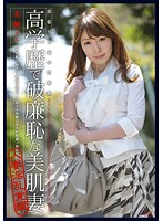 「欲張り主婦の性衝動 04 高学歴で破廉恥な美肌妻」のパッケージ画像