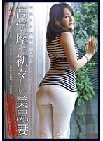 (118mdc00005)[MDC-005] 欲張り主婦の性衝動 05 高学歴で初々しい美尻妻 ダウンロード