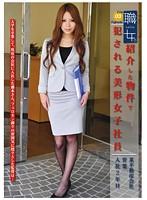 職女。File03【mek-003】