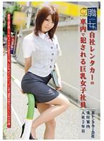 職女。File04【mek-004】