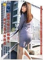 職女。File12【mek-011】