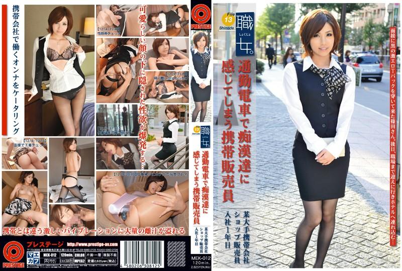 [MEK-012] 職女。 File13