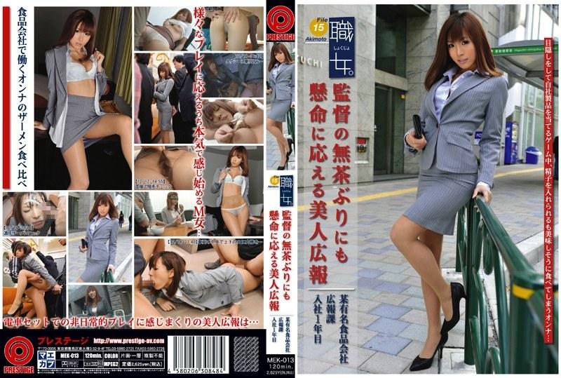 [MEK-013] 職女。 File15