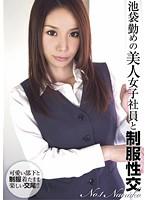 池袋勤めの美人女子社員と制服性交【mel-001】