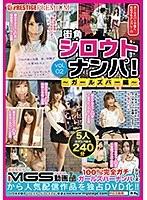 街角シロウトナンパ!vol.02~ガールズバー編~