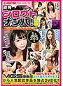 街角シロウトナンパ!vol.04〜お1人様カラオケ編〜