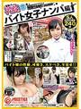 街角シロウトナンパ!vol.11〜バイト女子ナンパ編〜