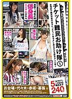 街角シロウトナンパ!vol.39チケット難民お助け隊Vol.1【mgt-064】