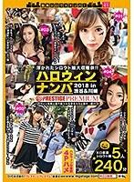 13位 - 街角シロウトナンパ! vol.41 ハロウィンナンパ2018